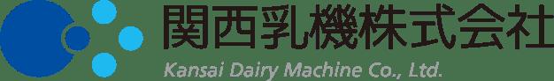 関西乳機株式会社